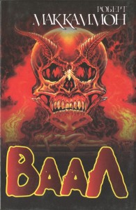 Russian BAAL cover