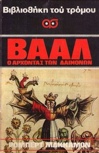 baal_88_greece_pb_s.jpg