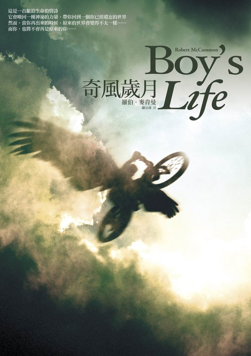 the role of memories in robert mccammons novel boys life In the novel boy's life by robert  become negative memories he watched his father risk his life in hopes  is reflected in boys life by robert.