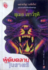 other_creep_1_thai_pb_s.jpg