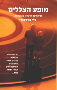 other_shadowshow_hebrew_tpb_s.jpg