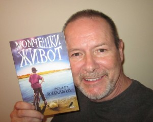 Robert McCammon with the Bulgarian edition of Boy's Life