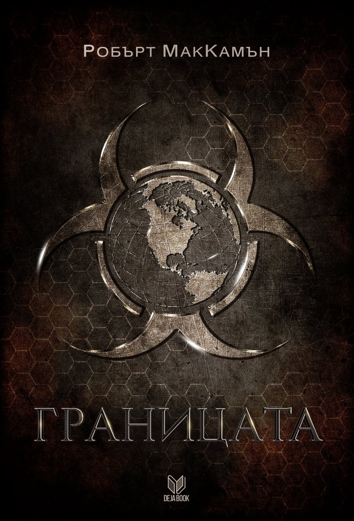 Deja Book - Bulgaria - The Border - teaser image